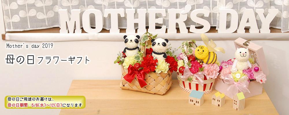 ギフトデお花屋さんの母の日フラワーギフト-画像