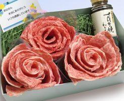 父の日ギフト花のすき焼き肉