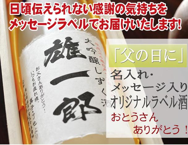 父の日におすすめの日本酒ギフト-画像